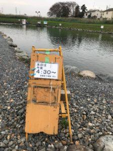 朝霞ガーデンフライ専用池開放の看板
