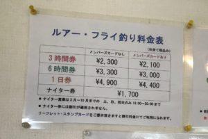 朝霞ガーデン料金表