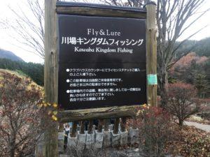 川場キングダムフィッシングの看板
