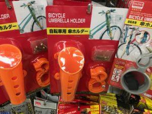 自転車用傘ホルダー