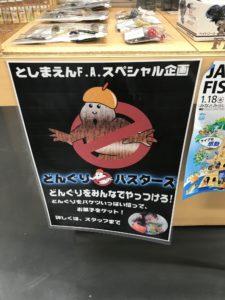 どんぐりバスターズのポスター