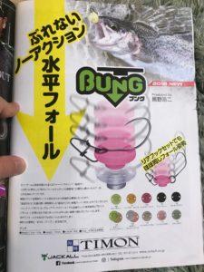 BUNGの広告