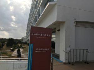 鴨川シーワールドホテルの入口