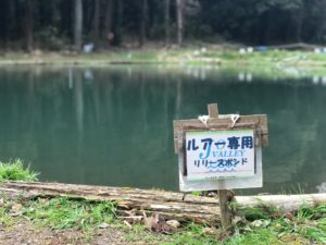ジョイバレーの2号池の看板