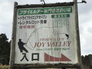 ジョイバレーの看板