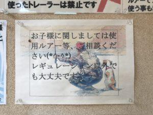 川場キングダムフィッシングのレギュレーション