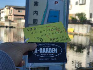 朝霞ガーデンのチケット
