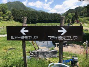 川場キングダムフィッシング