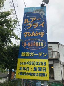 朝霞ガーデンで管釣り