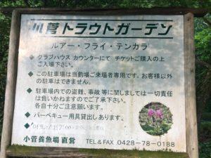 小菅トラウトガーデンの看板