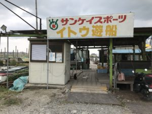江戸川放水路の伊藤遊船