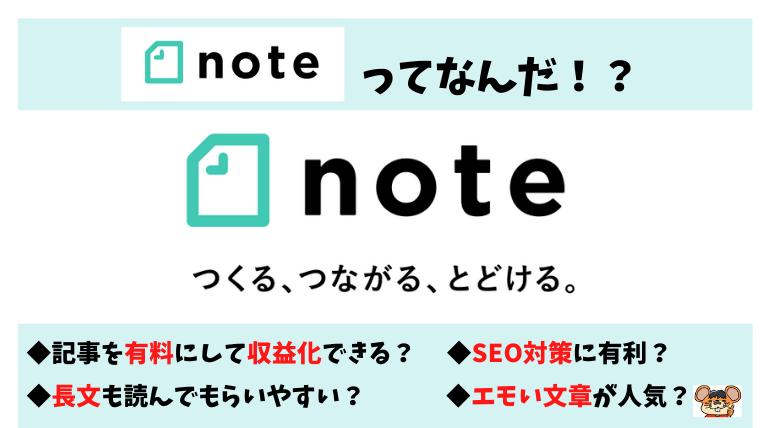 「note」とは?